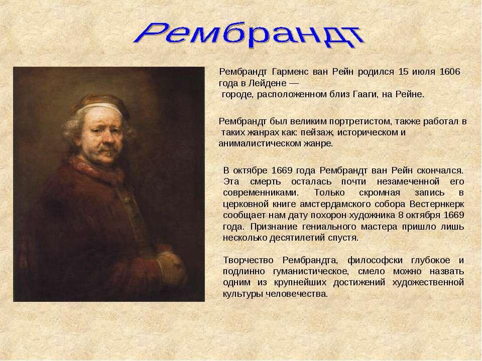 Рембрандт Гарменс ван Рейн родился 15 июля 1606 года в Лейдене — городе, расп...