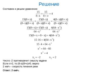 Решение Составим и решим уравнение: Число -2 противоречит смыслу задачи Если ...