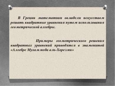 В Греции математики овладели искусством решать квадратные уравнения путем исп...