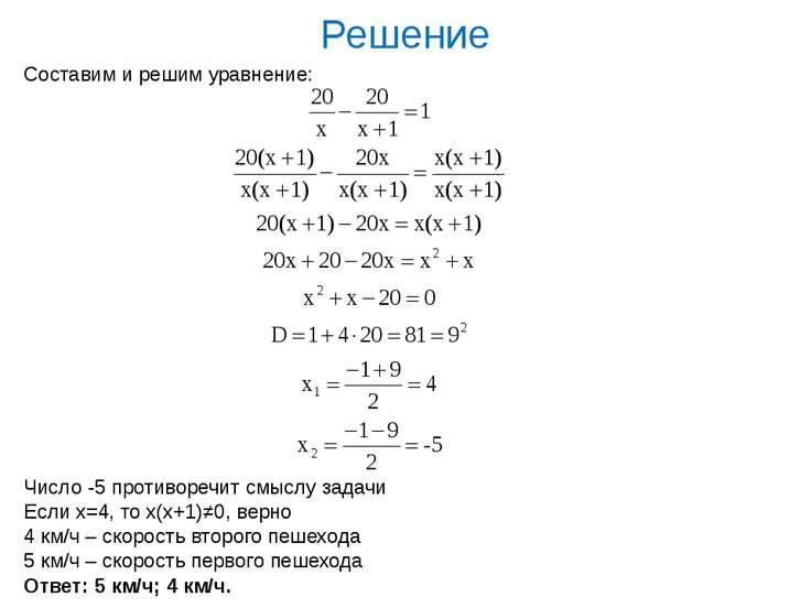 Решение Составим и решим уравнение: Число -5 противоречит смыслу задачи Если ...