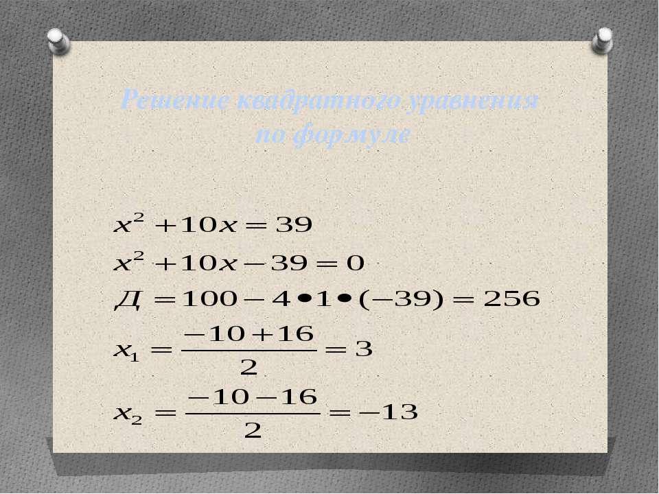 Решение квадратного уравнения по формуле