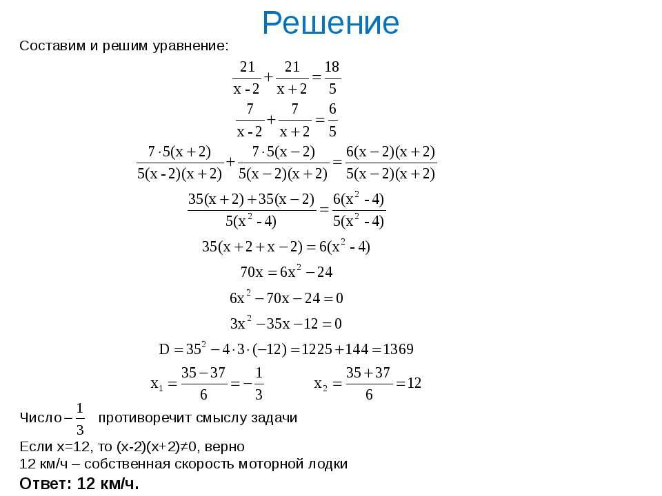 Решение Составим и решим уравнение: Число противоречит смыслу задачи Если х=1...