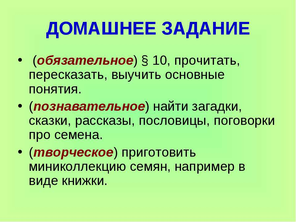 ДОМАШНЕЕ ЗАДАНИЕ (обязательное) § 10, прочитать, пересказать, выучить основны...