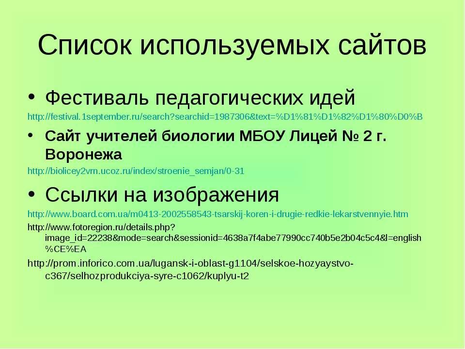 Список используемых сайтов Фестиваль педагогических идей http://festival.1sep...