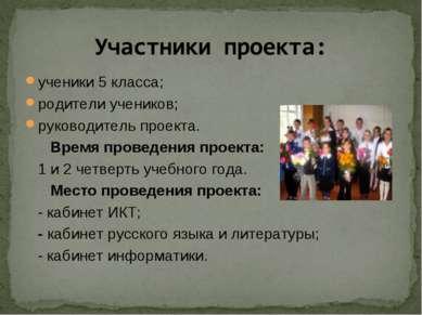 ученики 5 класса; родители учеников; руководитель проекта. Время проведения п...