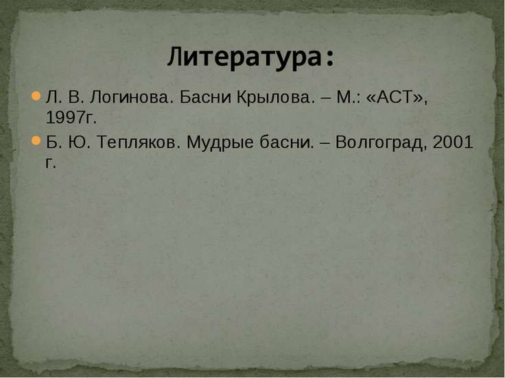 Л. В. Логинова. Басни Крылова. – М.: «АСТ», 1997г. Б. Ю. Тепляков. Мудрые бас...