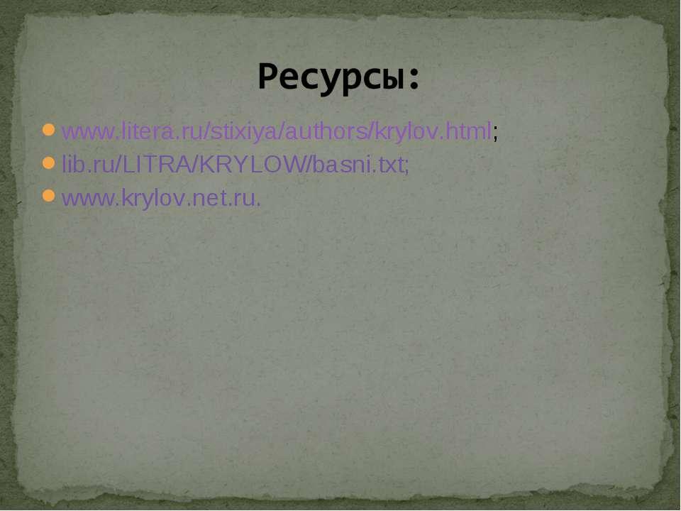 www.litera.ru/stixiya/authors/krylov.html; lib.ru/LITRA/KRYLOW/basni.txt; www...