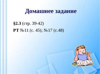 6 класс. По учебнику Л. Л. Босовой Спасибо за урок!