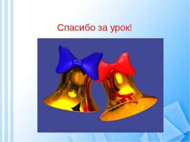 6 класс. По учебнику Л. Л. Босовой Источники Информатикаи ИКТ : учебник для ...