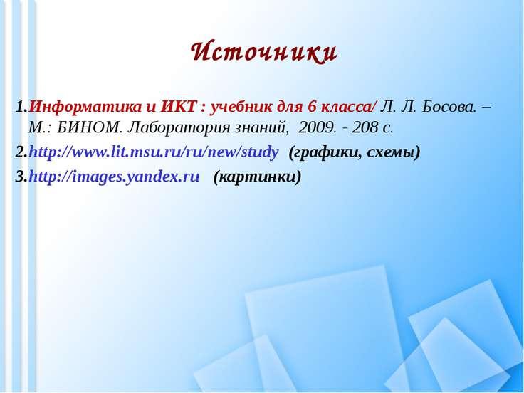 6 класс. По учебнику Л. Л. Босовой Презентацию приготовила Поспелова Г.В. Жел...
