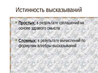 Истинность высказываний Простых: в результате соглашений на основе здравого с...