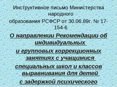 Инструктивное письмо Министерства народного образования РСФСР от 30.06.89г. №...
