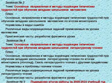 Занятие № 3 Тема: Основные направления и методы коррекции типических трудност...