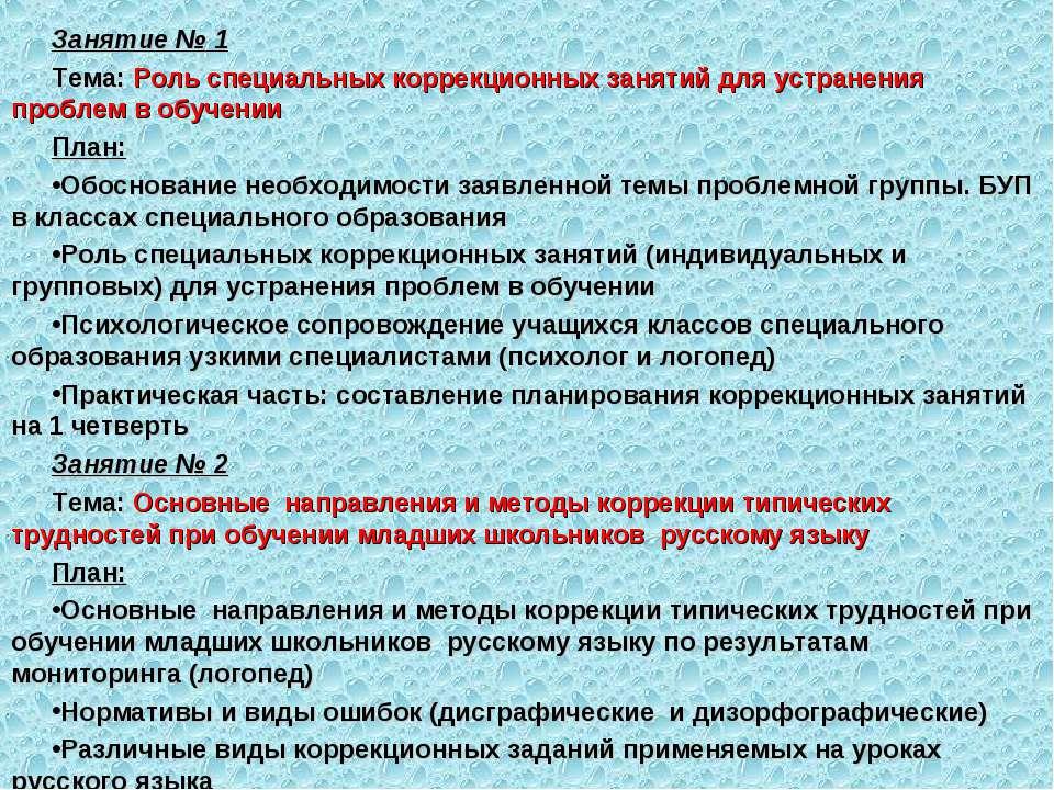 Занятие № 1 Тема: Роль специальных коррекционных занятий для устранения пробл...