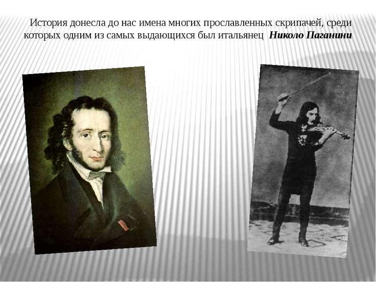 История донесла до нас имена многих прославленных скрипачей, среди которых од...