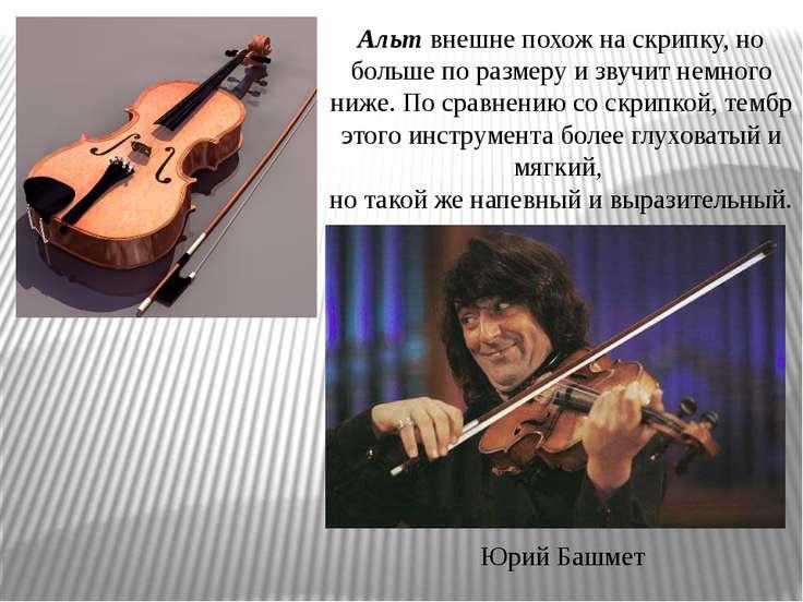 Альт внешне похож на скрипку, но больше по размеру и звучит немного ниже. По ...
