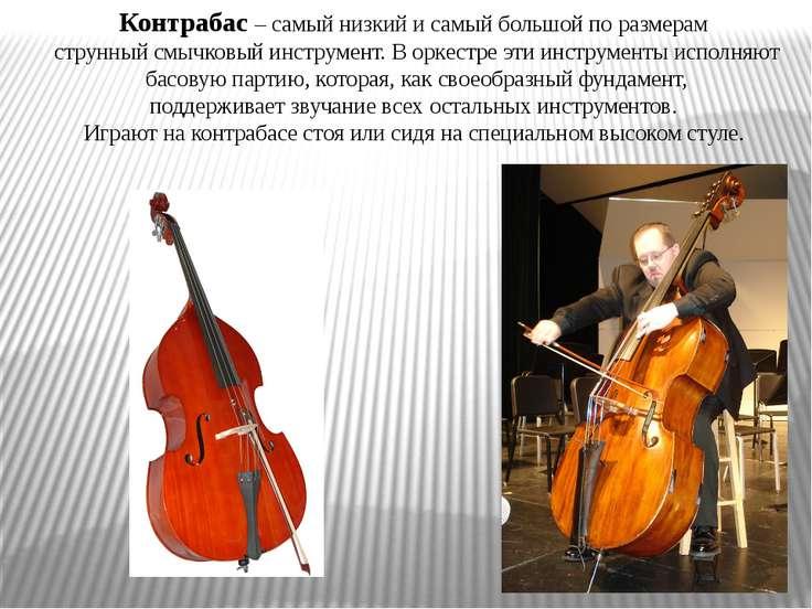 Контрабас – самый низкий и самый большой по размерам струнный смычковый инстр...