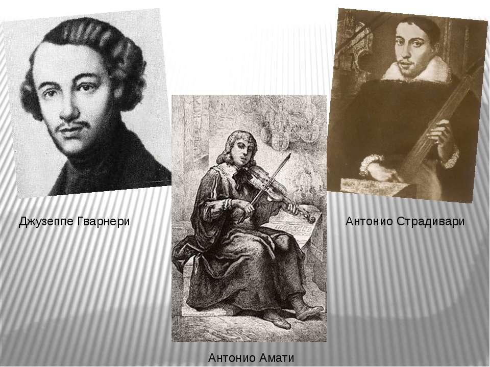 Антонио Амати Антонио Страдивари Джузеппе Гварнери