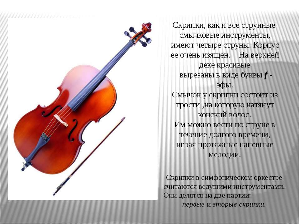 Скрипки, как и все струнные смычковые инструменты, имеют четыре струны. Корпу...