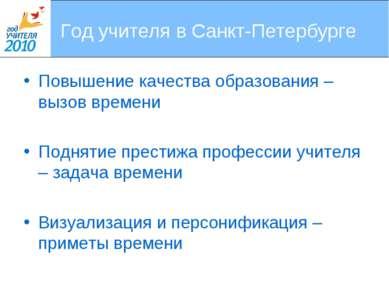 Год учителя в Санкт-Петербурге Повышение качества образования – вызов времени...
