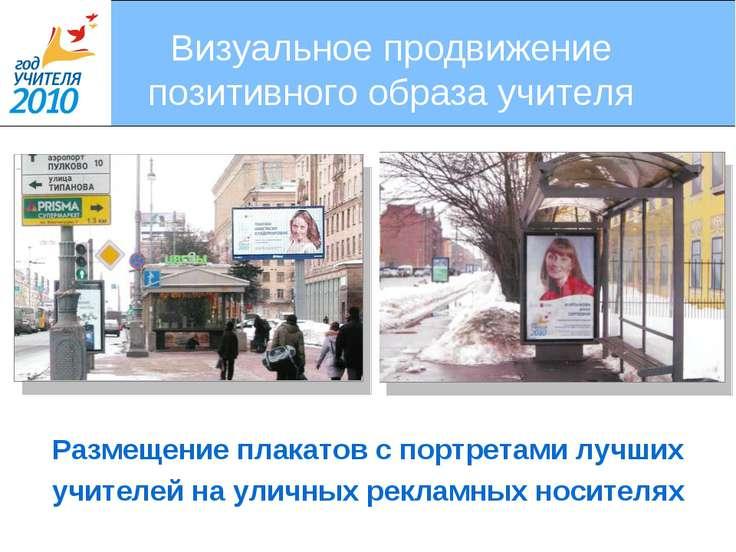 Визуальное продвижение позитивного образа учителя Размещение плакатов с портр...