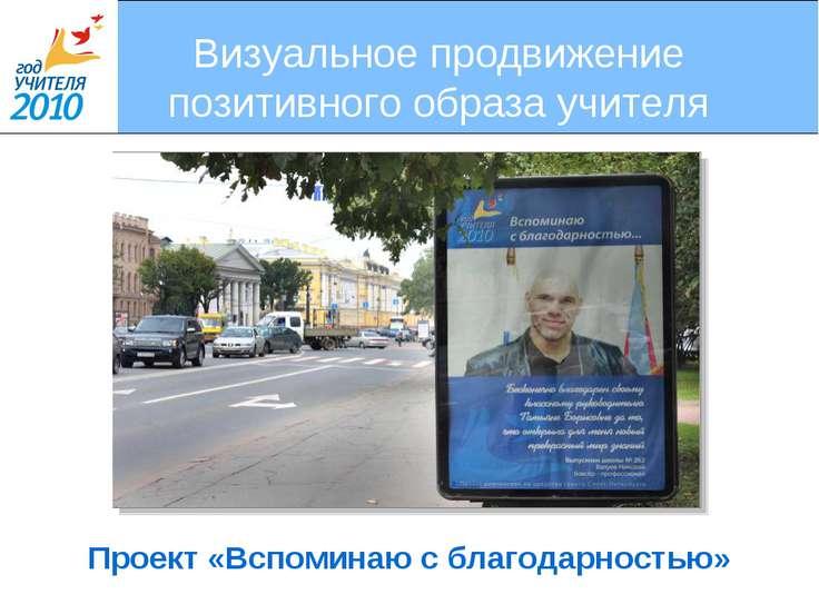 Визуальное продвижение позитивного образа учителя Проект «Вспоминаю с благода...