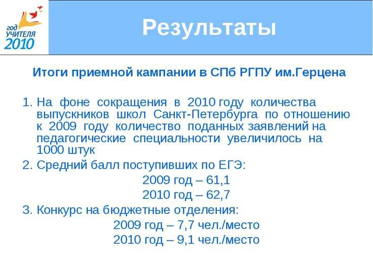Результаты Итоги приемной кампании в СПб РГПУ им.Герцена 1. На фоне сокращени...
