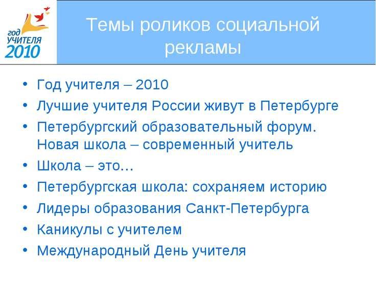 Темы роликов социальной рекламы Год учителя – 2010 Лучшие учителя России живу...