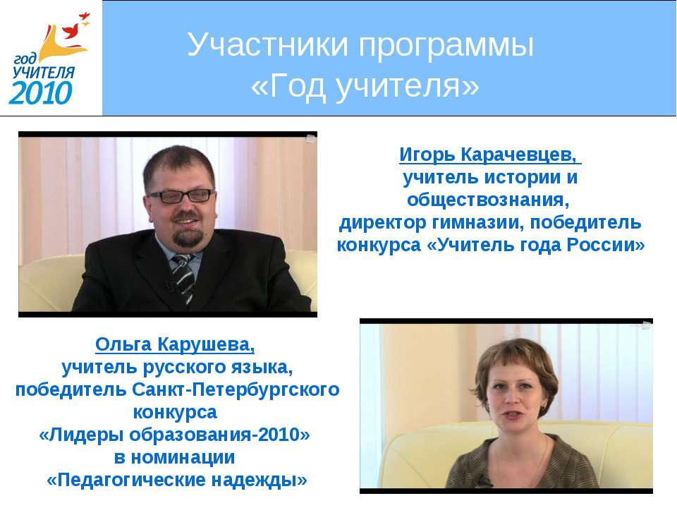 Участники программы «Год учителя» Игорь Карачевцев, учитель истории и обществ...