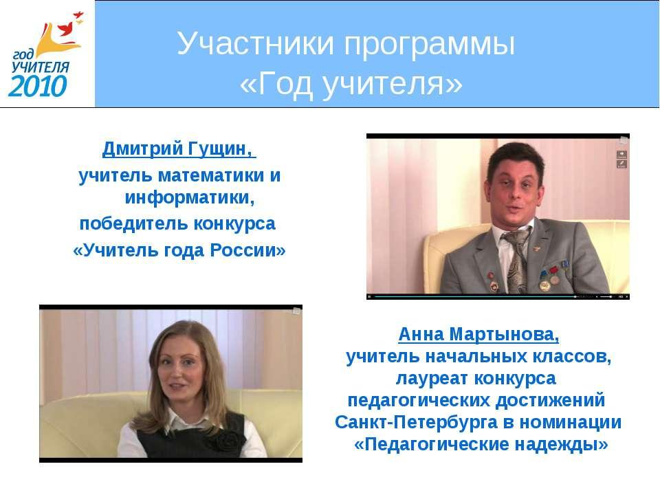 Участники программы «Год учителя» Дмитрий Гущин, учитель математики и информа...