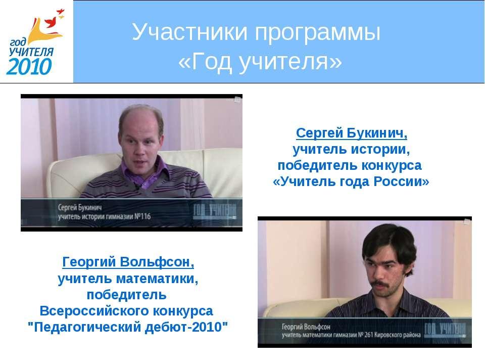 Участники программы «Год учителя» Сергей Букинич, учитель истории, победитель...