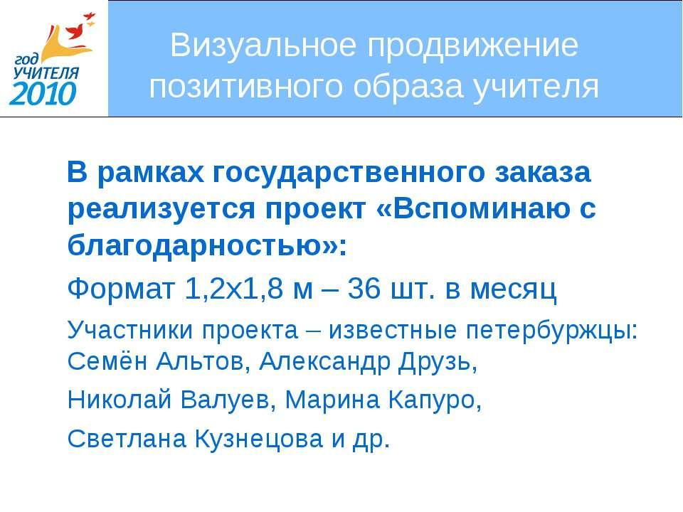 Визуальное продвижение позитивного образа учителя В рамках государственного з...