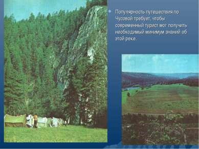 Популярность путешествия по Чусовой требует, чтобы современный турист мог пол...