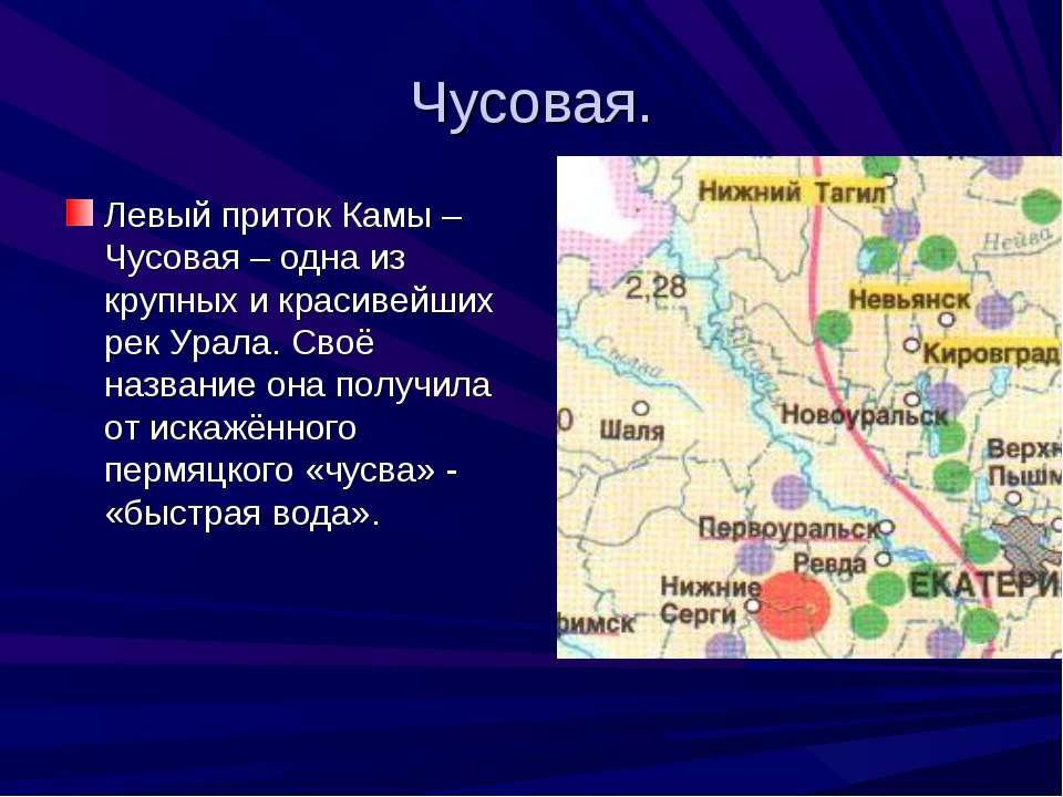Чусовая. Левый приток Камы – Чусовая – одна из крупных и красивейших рек Урал...