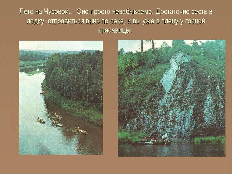 Лето на Чусовой… Оно просто незабываемо. Достаточно сесть в лодку, отправитьс...