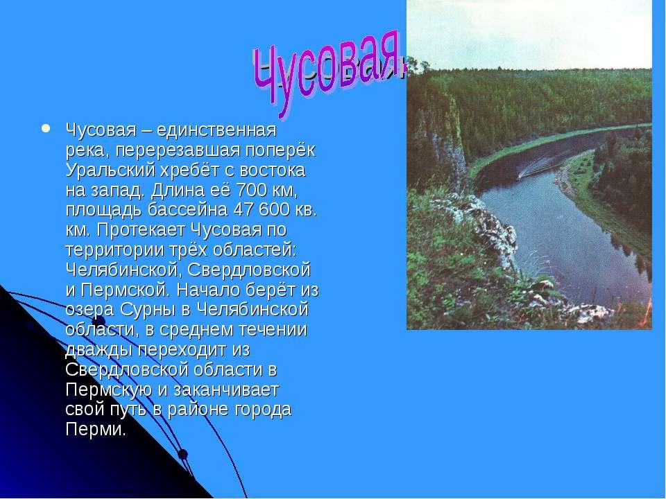 Чусовая. Чусовая – единственная река, перерезавшая поперёк Уральский хребёт с...
