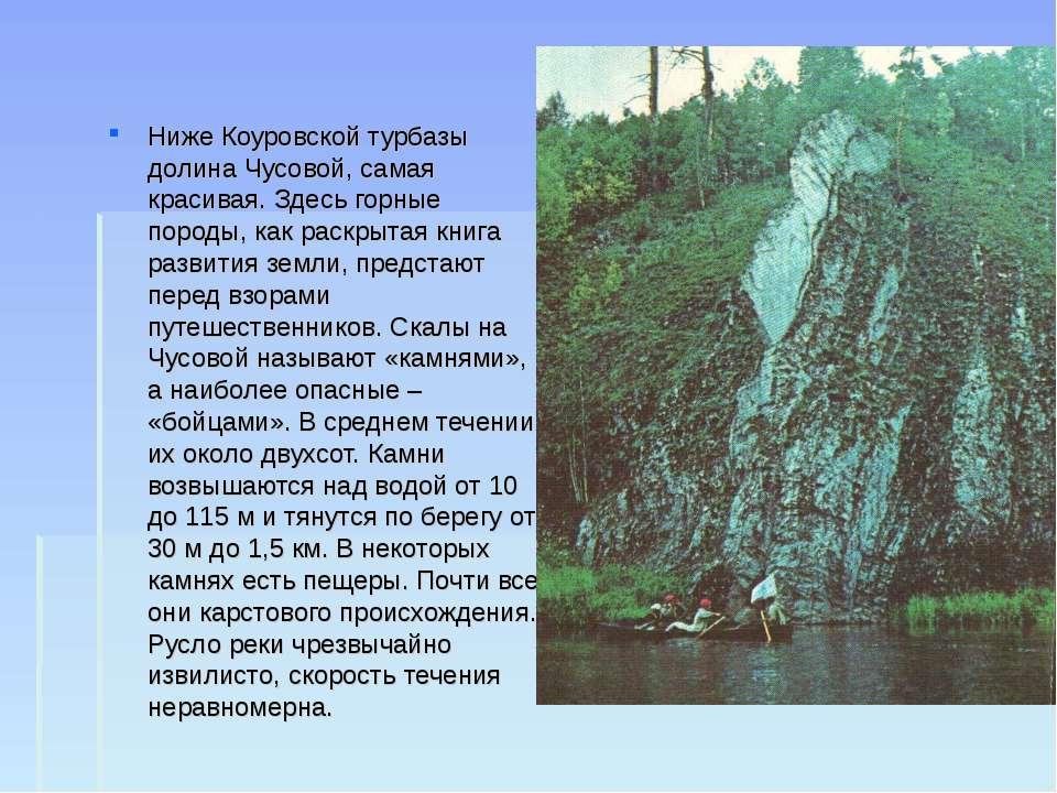 Ниже Коуровской турбазы долина Чусовой, самая красивая. Здесь горные породы, ...