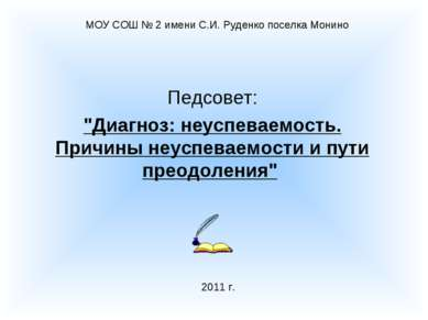 "МОУ СОШ № 2 имени С.И. Руденко поселка Монино Педсовет: ""Диагноз: неуспеваемо..."