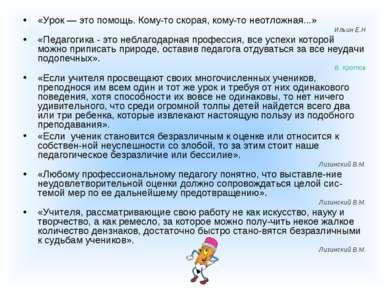 «Урок — это помощь. Кому-то скорая, кому-то неотложная...» Ильин Е.Н «Педагог...