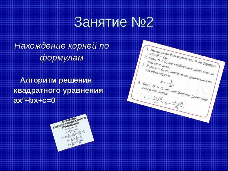 Занятие №2 Нахождение корней по формулам Алгоритм решения квадратного уравнен...