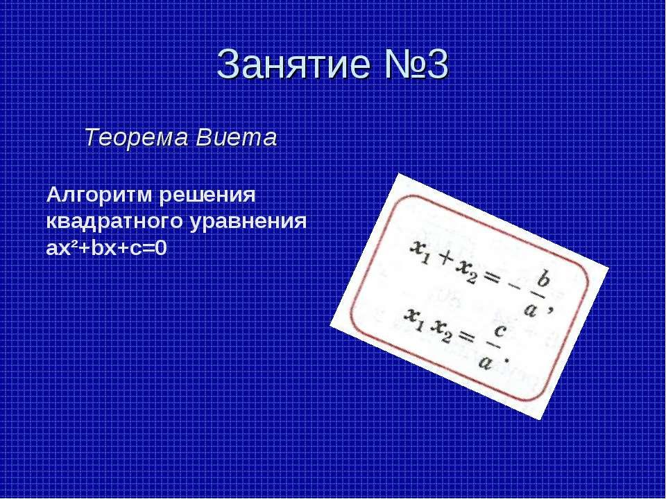 Занятие №3 Теорема Виета Алгоритм решения квадратного уравнения ax²+bx+c=0