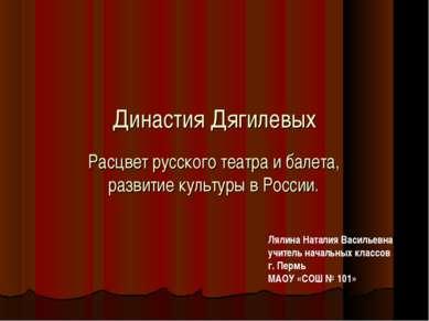 Династия Дягилевых Расцвет русского театра и балета, развитие культуры в Росс...