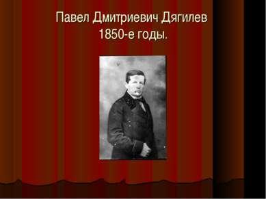 Павел Дмитриевич Дягилев 1850-е годы.