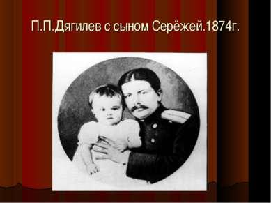 П.П.Дягилев с сыном Серёжей.1874г.