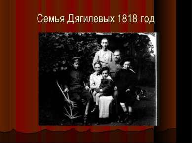 Семья Дягилевых 1818 год