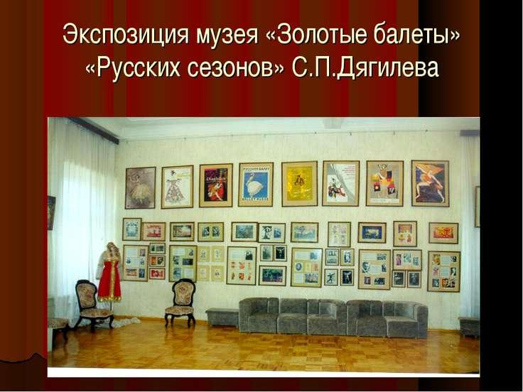 Экспозиция музея «Золотые балеты» «Русских сезонов» С.П.Дягилева