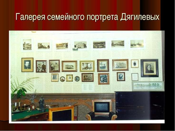 Галерея семейного портрета Дягилевых