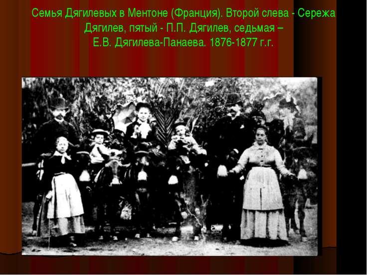 Семья Дягилевых в Ментоне (Франция). Второй слева - Сережа Дягилев, пятый - П...