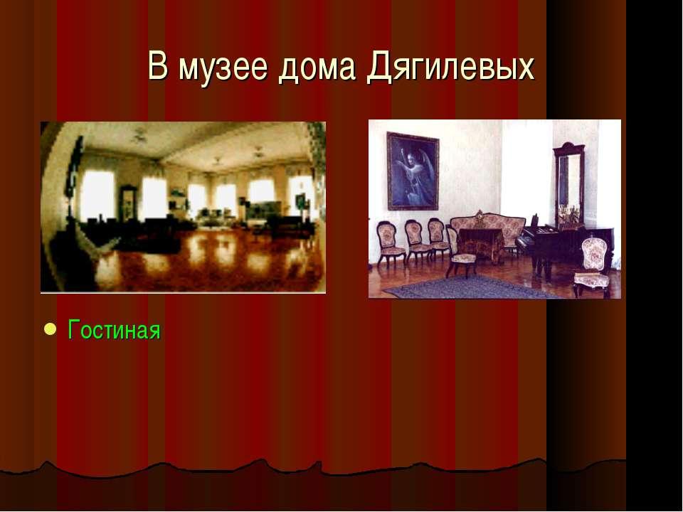 В музее дома Дягилевых Гостиная