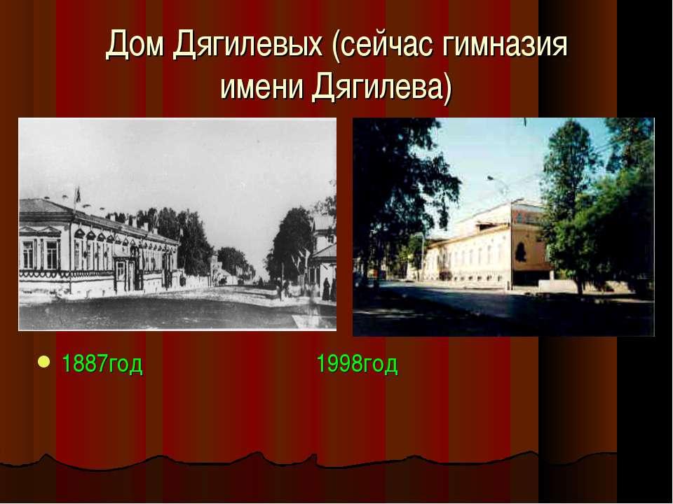 Дом Дягилевых (сейчас гимназия имени Дягилева) 1887год 1998год